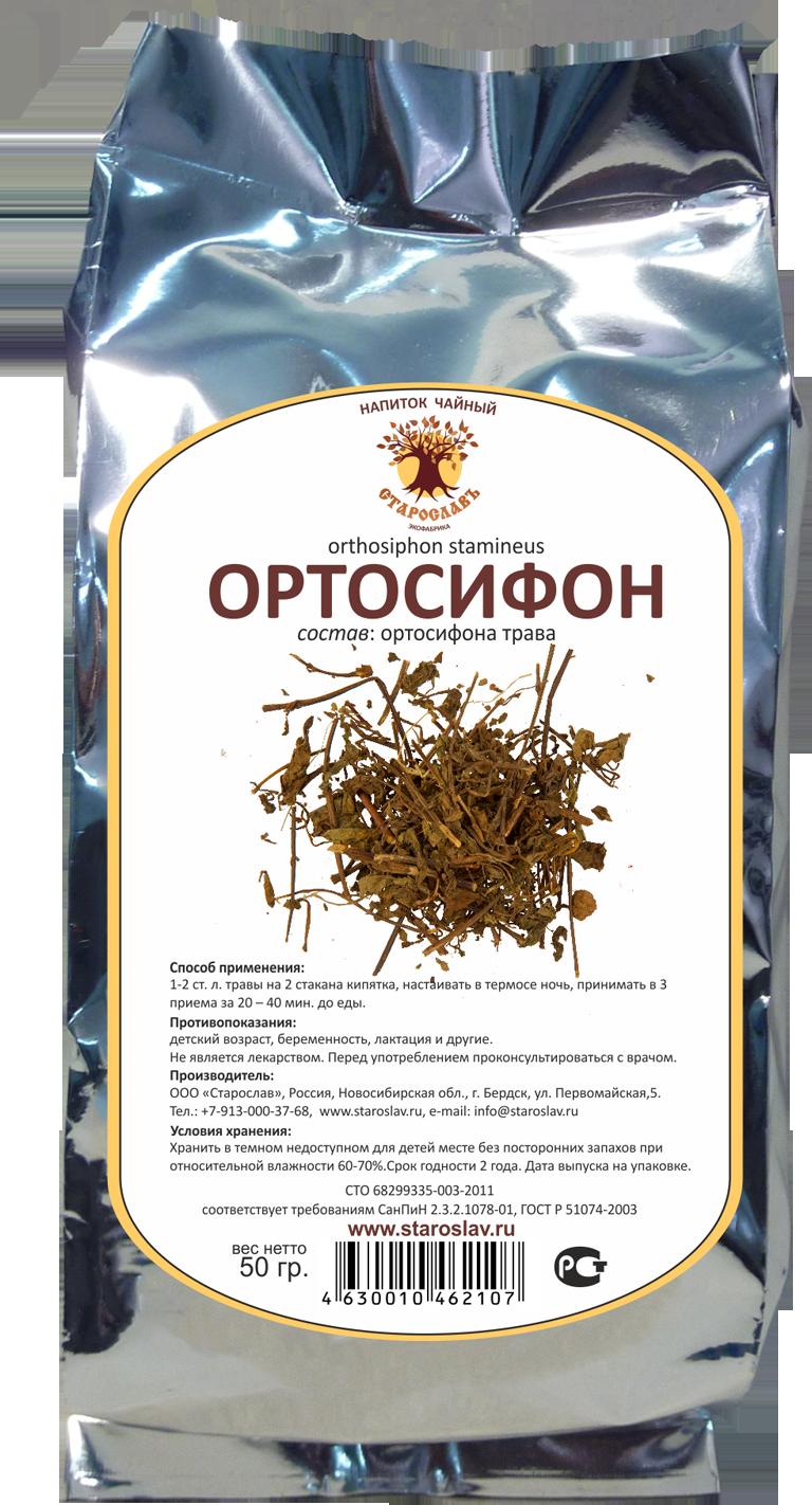 Ортосифон тычиночный почечный чай при беременности отзывы